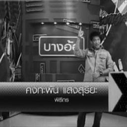 2010.11(พ.ย. 2553) Hanuman on บางอ้อ by ModerNineTV