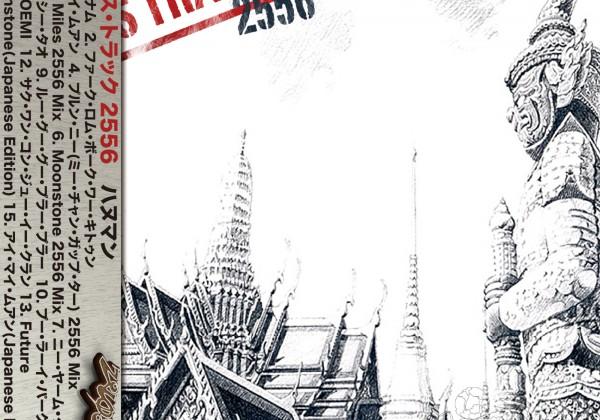 【Hide@Saturday3】Bonus Tracks 2556