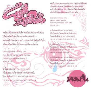 Hanuman – โลกที่ไม่มีเธอ(君のいない世界)歌詞翻訳