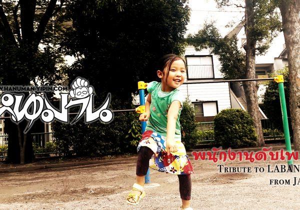 พนักงานดับเพลิง (Tribute to Labanoon from Japan)
