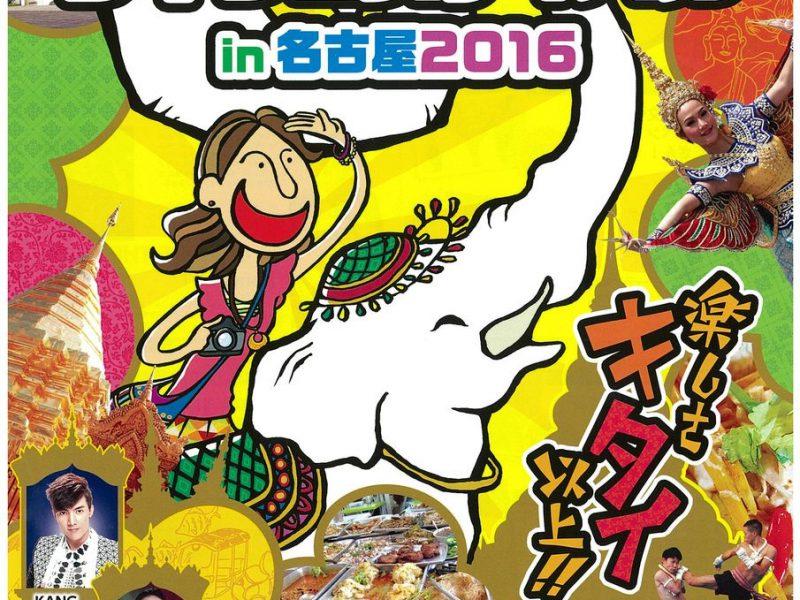 タイフェスティバル in 名古屋 2016