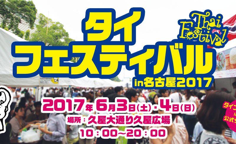 【告知】タイフェスティバル in 名古屋 2017 出演決定です